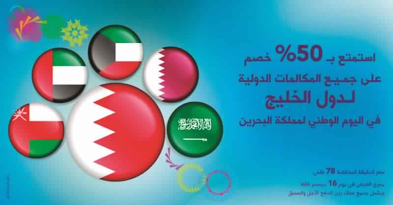 Zain: 50% discount on international calls to Gulf countries today